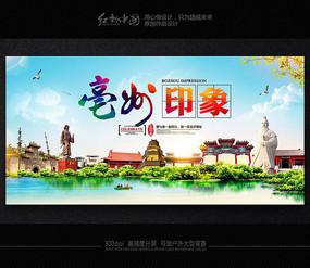 亳州印象精品旅游文化海报