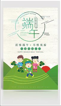 粽子山端午海报