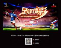 2018世界杯足球海报设计