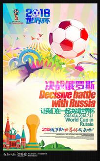 炫彩2018世界杯宣传海报