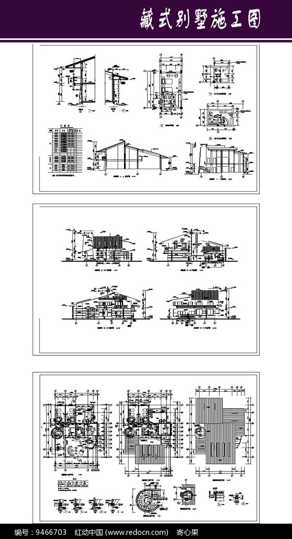 藏式别墅施工图图片