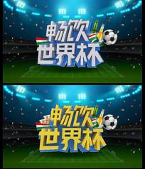 畅饮世界杯海报设计