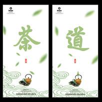 茶文化茶道设计海报