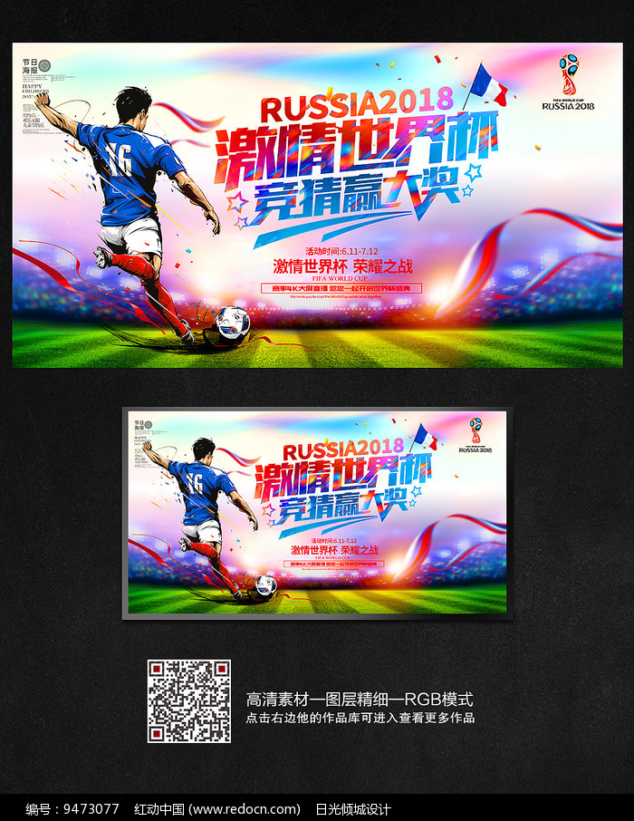 创意2018世界杯海报设计图片