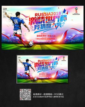 创意2018世界杯海报设计