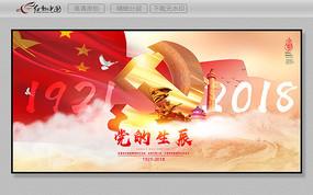 创意红色大气建党节展板 PSD