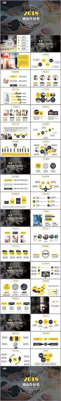 创意商务计划书PPT模板