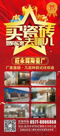 瓷砖厂开业宣传海报