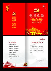 党员政治生日贺卡图片
