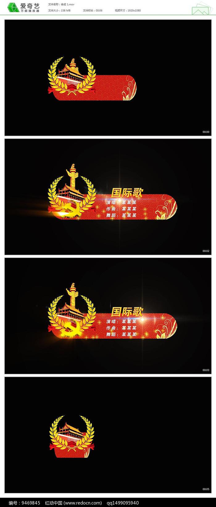 党政晚会节目字幕条AE模板图片