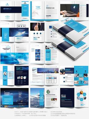 大气蓝色科技画册模版