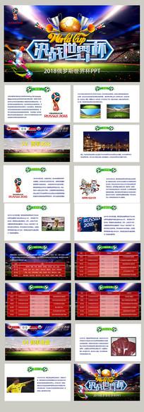 俄罗斯世界杯PPT
