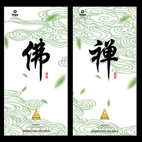 佛教文化宣传海报
