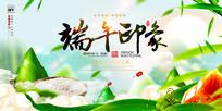 高端大气中国风端午节展板