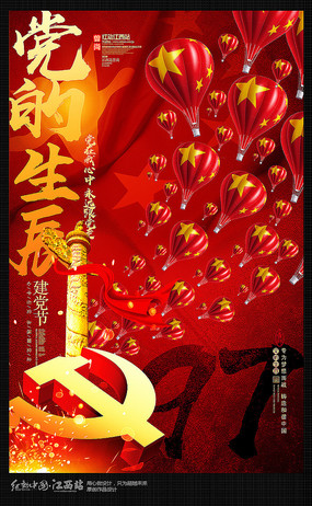 红动创意建党97周年宣传海报