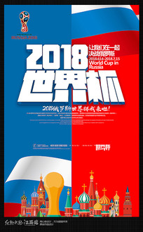 红蓝2018世界杯宣传海报
