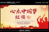 红领巾心系中国梦党建展板