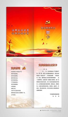 经典党员政治生日卡设计 PSD