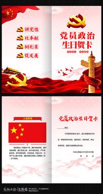 建党节党员政治生日贺卡
