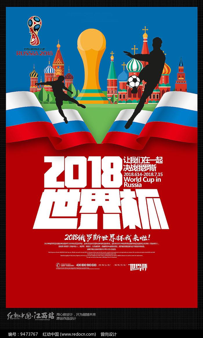 简约2018世界杯宣传海报图片