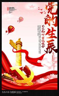 简约创意71建党节宣传海报