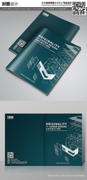 简约房地产建筑设计画册封面