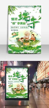 简约清新粽情端午海报