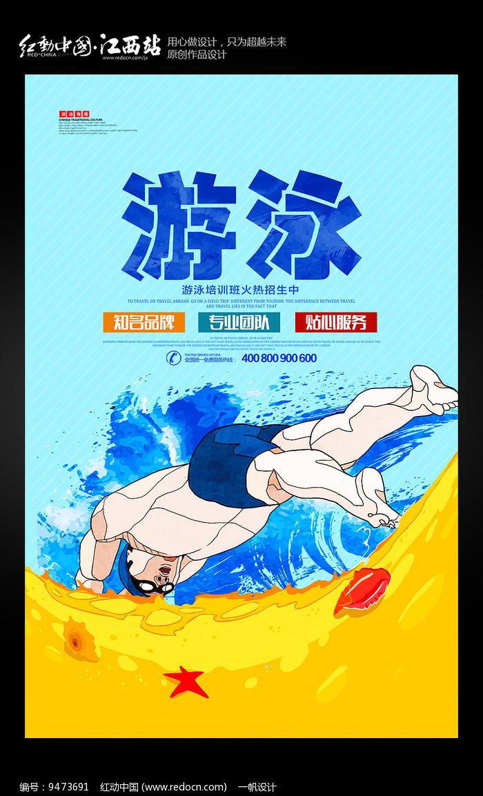 简约游泳培训班海报图片