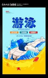 简约游泳培训班海报