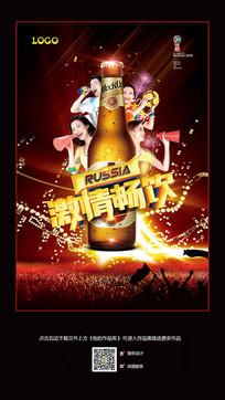 激情畅饮世界杯啤酒节海报