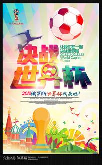 决战2018世界杯宣传海报