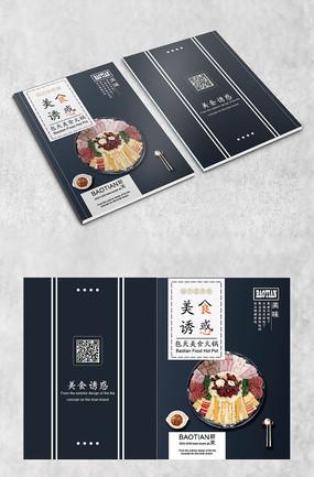 蓝色火锅美食画册封面