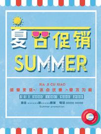蓝色夏季商场促销海报psd