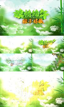 绿色清新中国风端午节片头