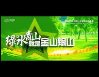 美丽中国生态主题宣传展板设计