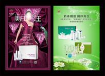 美容美体产品海报