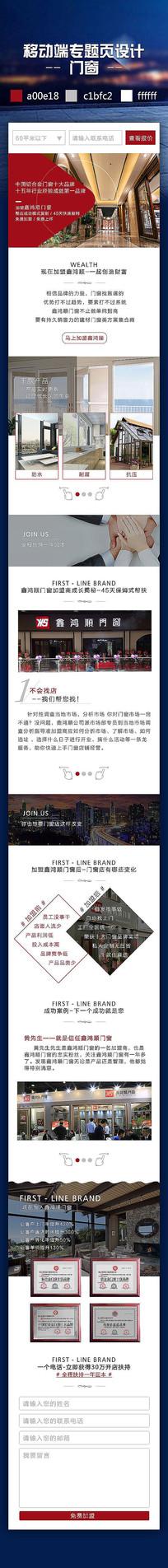 品牌门窗移动端专题页面设计 PSD