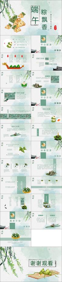 清新端午节介绍动态ppt模板