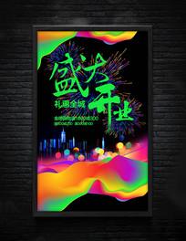 盛大开业宣传开业促销海报模板