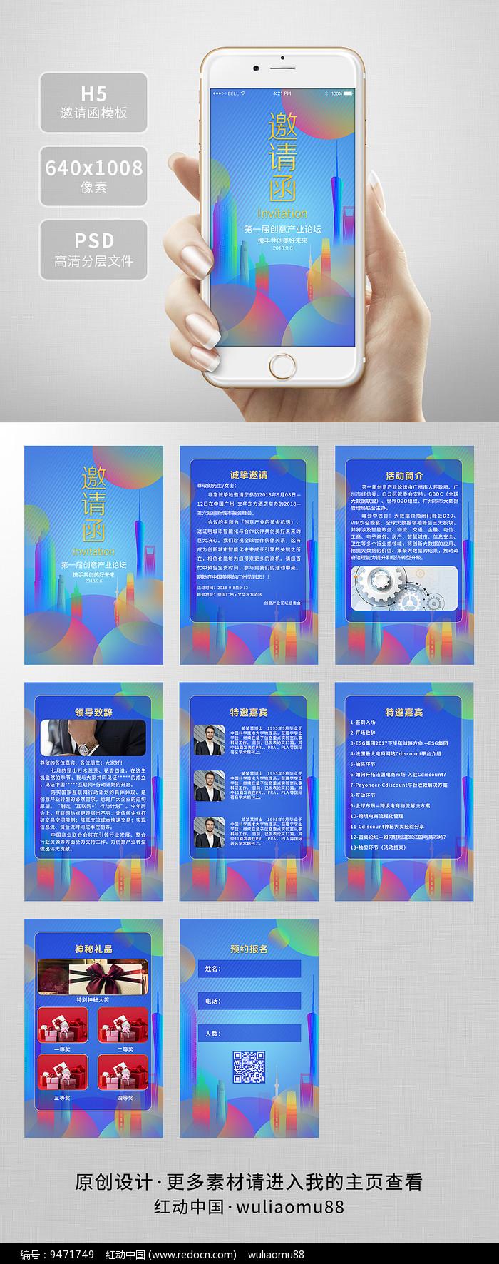 时尚多彩H5邀请函模版图片