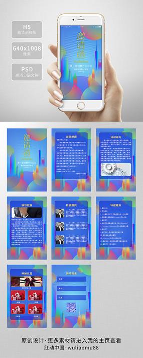 时尚多彩H5邀请函模版