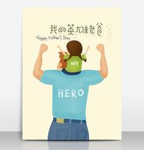 我的英雄爸爸父亲节海报