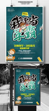 我要当学霸暑假班培训海报设计
