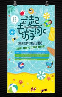 夏季游泳馆培训招生宣传海报
