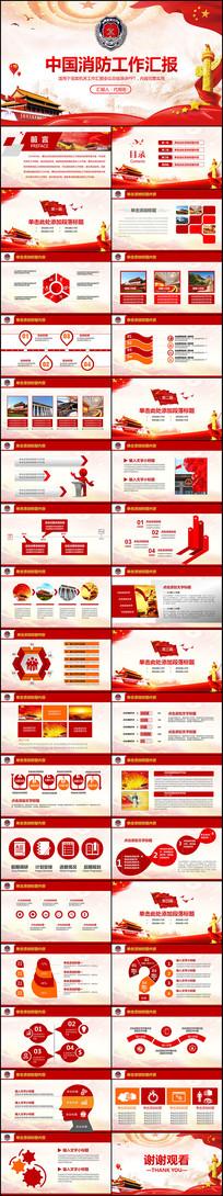 消防局抢险消防救援工作PPT