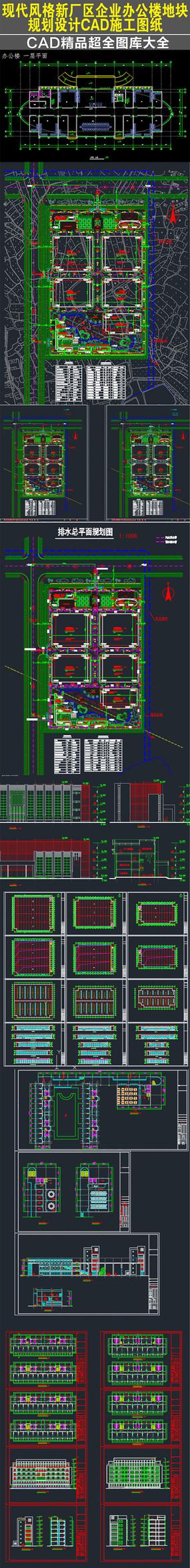 新厂区企业办公楼CAD