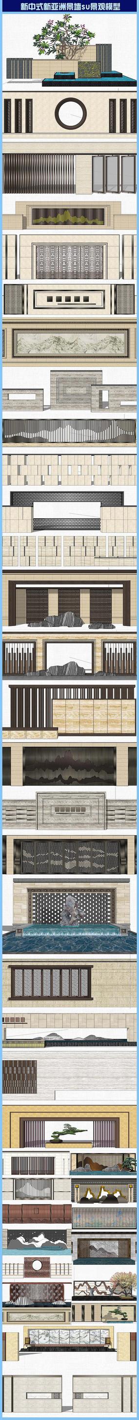 新中式新亚洲景墙su景观模型