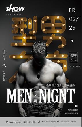 夜店型男之夜海报设计