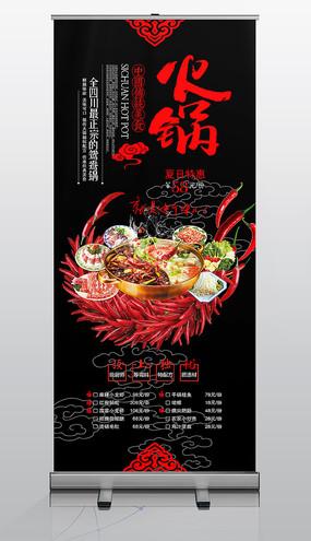 正宗重庆火锅易拉宝X展架模板 PSD