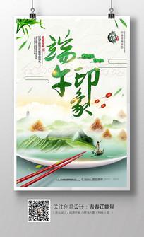 中国风端午印象端午节海报